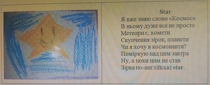 """Зірка"""""""