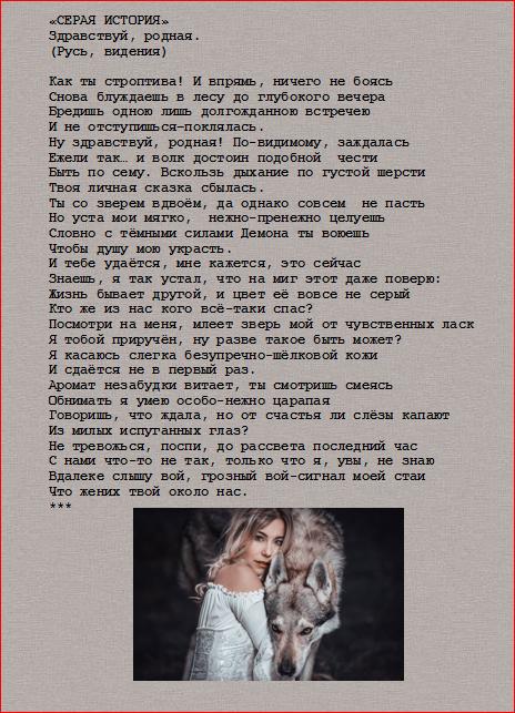 Серая история6