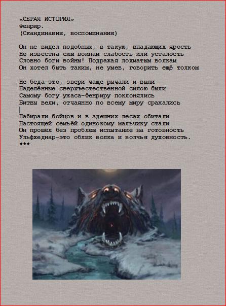 Серая история13