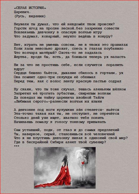 Серая история3